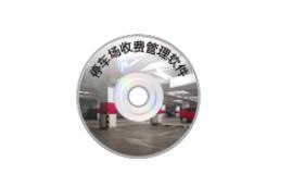 智能停车场收费管理软件(windows版)